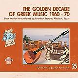 Greek Folk & Popular Music Series:THE GOLDEN DECADE OF GREEK MUSIC 1960-70 No.25