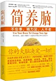 img - for Use Your Brain To Change Your Age: Secrets to Look,Feel,and Think Younger Every Day(Chinese Edition)/    book / textbook / text book