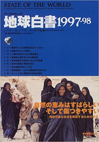 地球白書―ワールドウォッチ〈199...