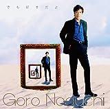 Goro Noguchi - Demo Sukidayo / Aishiteru To Iu Mae Ni [Japan CD] IOCD-20354