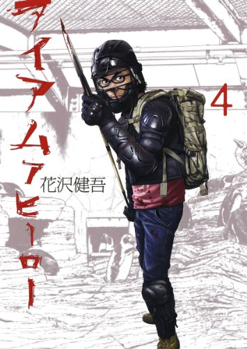 アイアムアヒーロー 4 (ビッグコミックス)
