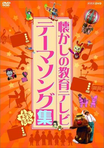 Amazon.co.jp | 懐かしの教育テ...