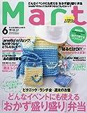 Mart(マート) 2017年 06 月号 [雑誌]