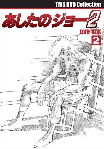 EMOTION the Best あしたのジョー2 DVD-BOX 2 B006OQ0FLI