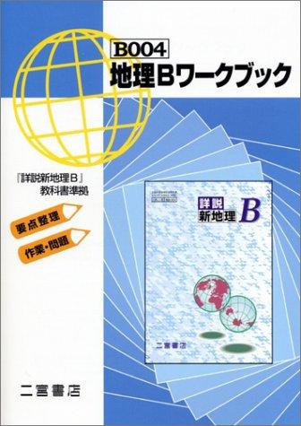 地理BワークブックB004―「詳説新地理B」教科書準拠