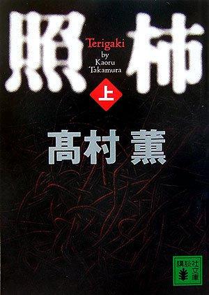 照柿(上) (講談社文庫)