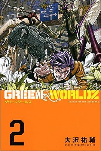 Green Worldz 2 講談社コミックス Yusuke Osawa 9784063951455