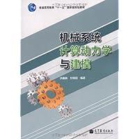 机械系统计算动力学与建模
