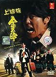 Salaryman Kintaro 5 Japanese TV Drama Dvd English Sub NTSC All Region