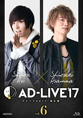 「AD-LIVE 2017」第6巻(蒼井翔太×浅沼晋太郎)の商品画像