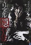 リアルかくれんぼ 1 [DVD]