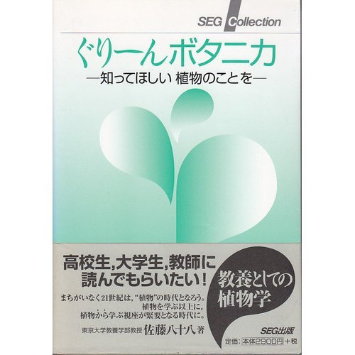 The (SEG Collection) that the plants want to know - Green Botanica (1999) ISBN: 4872430948 [Japanese Import]