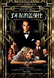 The Great Gatsby (Chinese Edition)