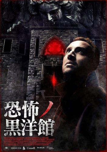 恐怖ノ黒洋館 DVD