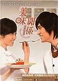 [CD]おいしい関係 美味関係