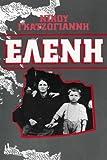 Eleni (In the Greek Language)