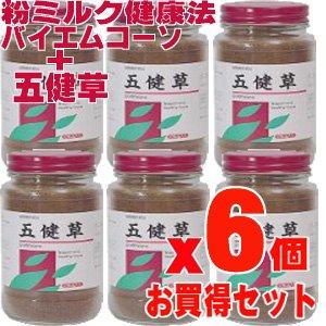 ★6個セット★ 五健草(ゴケンソウ) 200gx6個 B00DKVQWEO
