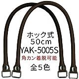 【INAZUMA】 着脱式 合成皮革製 かばんの持ち手 バッグ修理用 全長約50cmYAK-5005S#11黒