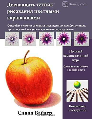 12 Coloured Pencil Techniques (Russian Language version): Unlock the secrets to creating rich and vibrant pencil artworks  (Russian Edition)