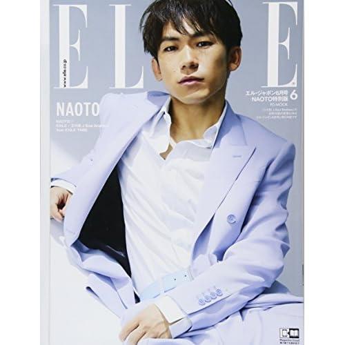 ELLE JAPON 2018年6月号 NAOTO 版 表紙画像