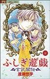 ふしぎ遊戯玄武開伝 9 (フラワーコミックス)