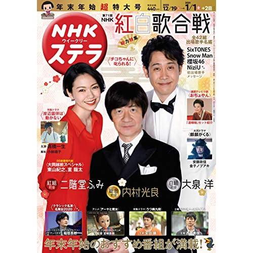 NHK ステラ 2020年 12/25・1/1号 表紙画像