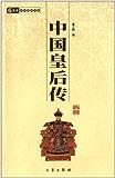 中国皇后传 (中华国学百部)
