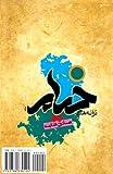 Rubaiyat of Omar Khayyam, Sadegh Hedayat, 1780830122