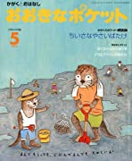 おおきなポケット 2010年 05月号 [雑誌]