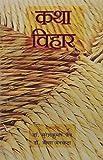 img - for Katha Vihar book / textbook / text book