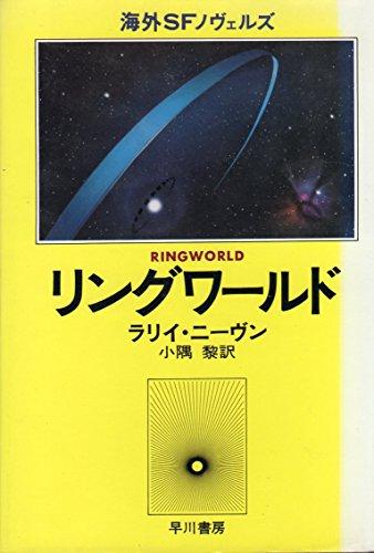 リングワールド (1978年) (海外SFノヴェルズ)