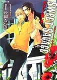 Killing me softly SAVAGE-SWEET (light green Novel) (2007) ISBN: 4059040320 [Japanese Import]