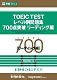 TOEIC TESTレベル別問題集700点突破 リーディング編 (東進ブックス―レベル別問題集シリーズ)