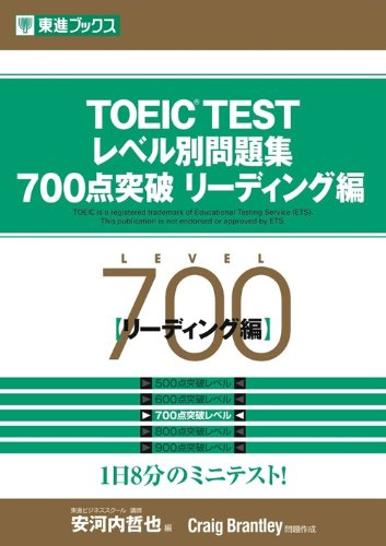 700 point breakthrough leading hen TOEIC TEST level different matter Collection (eastward Books - level different matter Collection series) (2011) ISBN: 4890855173 [Japanese Import]