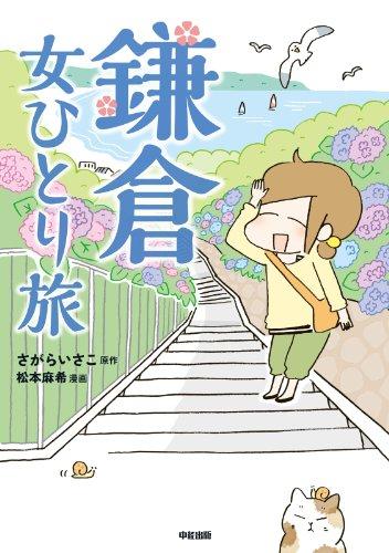 鎌倉 女ひとり旅 女ひとり旅シリーズ (中経☆コミックス)