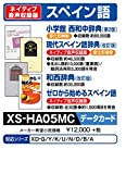 Casio electronic dictionary additional content microSD card version Seiwa middle dictionary modern Spanish dictionary Kazunishi dictionary XS-HA05MC