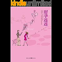 好孕连连(2012年温情爆笑的女性职场小说)