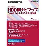 カロッツェリア(パイオニア) カーナビ 地図更新ソフト2016  HDD楽ナビマップ TypeIII Vol.9 DVD版 CNDV-R3900H