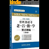 管理类联考·老吕数学要点精编 (老吕专硕系列,MBA/MPA/MPAcc管理类联考)