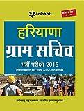 Haryana Gram Sachiv Bharti Pariksha 2015
