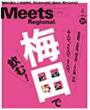 Meets Regional 2019年4月号[雑誌]