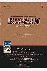 交易大师系列·股票魔法师:纵横天下股市的奥秘 Paperback