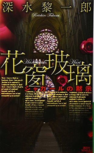 花窗玻璃 シャガールの黙示 (講談社ノベルス)