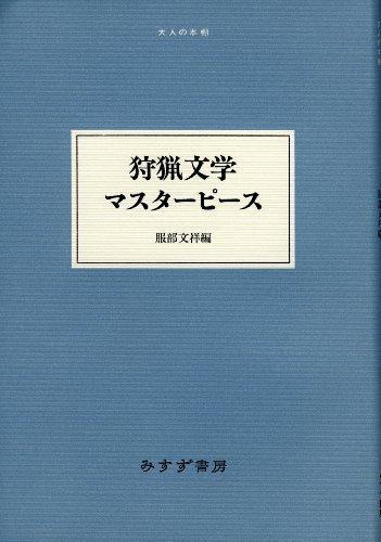 狩猟文学マスターピース (大人の本棚)