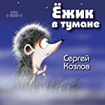 Hedgehog in the Fog Volume 1 | Sergey Kozlov