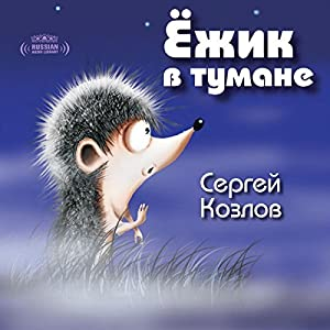 Hedgehog in the Fog Volume 1 Audiobook by Sergey Kozlov Narrated by Aleksandr Bordukov