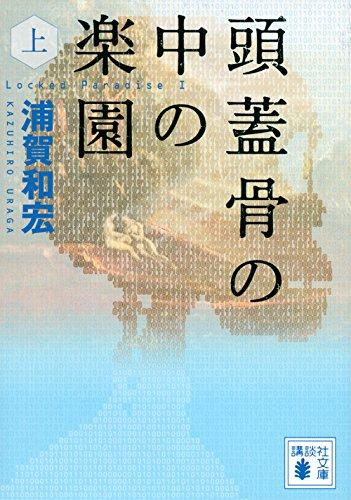 頭蓋骨の中の楽園(上) (講談社文庫)