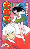 InuYasha, Vol. 1 (Japanese Edition) by Rumiko Takahashi