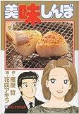 美味しんぼ (82) (ビッグコミックス)