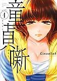 童貞噺(1) (ヤンマガKCスペシャル)
